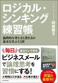 ロジカル・シンキング練習帳