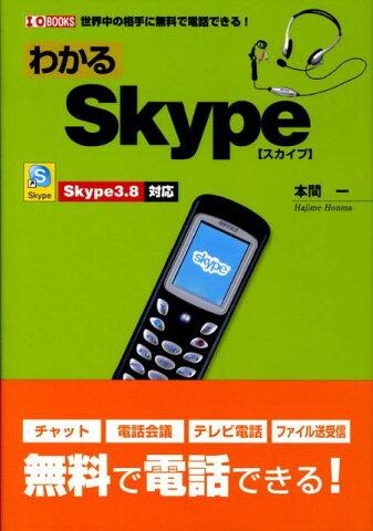 わかるSkype 世界中の相手に無料で電話できる! (I/O books) [ 本間一 ]