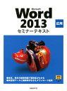 【楽天ブックスならいつでも送料無料】Microsoft Word 2013応用 [ 日経BP社 ]