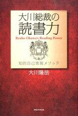 【送料無料】大川総裁の読書力 [ 大川隆法 ]