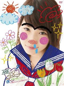 AKB48真夏の単独コンサート in さいたまスーパーアリーナ〜川栄さんのことが好きでした〜 …