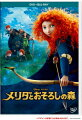 メリダとおそろしの森 DVD+ブルーレイセット 【Disneyzone】
