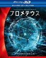 プロメテウス 3D・2Dブルーレイセット<2枚組>【Blu-ray】