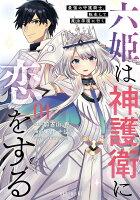 六姫は神護衛に恋をする 〜最強の守護騎士、転生して魔法学園に行く〜(1)