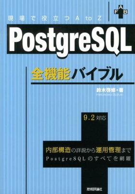 PostgreSQL: PL/pgSQL で 値を画面に表示する