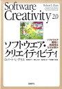 ソフトウエア・クリエイティビティ ソフトウエア開発に創造性はなぜ必...