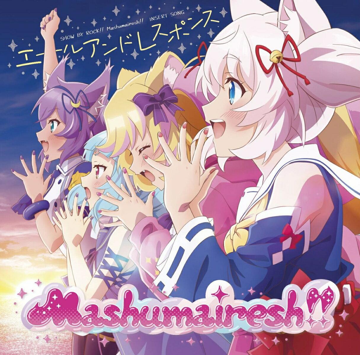 TVアニメ「SHOW BY ROCK!!ましゅまいれっしゅ!!」Mashumairesh!!挿入歌「エールアンドレスポンス」画像
