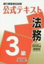 銀行業務検定試験公式テキスト法務3級(2020年度受験用) [ 経済法令研究会 ]