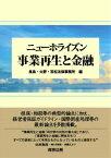 ニューホライズン事業再生と金融 [ 長島・大野・常松法律事務所 ]