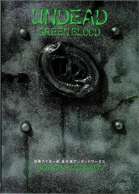 UNDEAD GREEN BLOOD新装版 仮面ライダー剣韮沢靖アンデッドワークス [ 韮沢靖 ]
