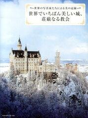 【楽天ブックスならいつでも送料無料】世界でいちばん美しい城、荘厳なる教会