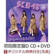 【楽天ブックス限定先着特典】ソーユートコあるよね? (初回限定盤D CD+DVD) (生写真(浅井裕華)付き)