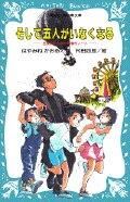 そして五人がいなくなる 名探偵夢水清志郎事件ノート