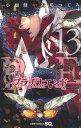 プラチナエンド 13 (ジャンプコミックス) [ 小畑 健 ]