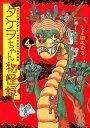 タケヲちゃん物怪録(4) (ゲッサン少年サンデーコミックス) [ とよ田 みのる ]