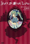 ALICE IN MUSICLAND [ OSTER project ]