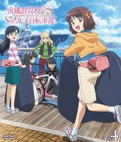 南鎌倉高校女子自転車部 VOL.4【Blu-ray】