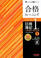 合格トレーニング 日商簿記1級 工業簿記・原価計算1 Ver.6.0