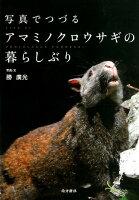 写真でつづるアマミノクロウサギの暮らしぶり
