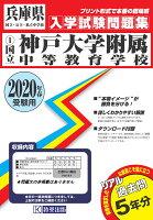 神戸大学附属中等教育学校(2020年春受験用)