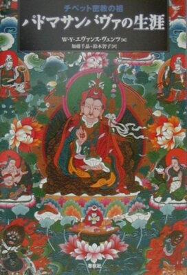 チベット密教の祖パドマサンバヴァの生涯