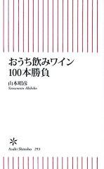 【送料無料】おうち飲みワイン100本勝負 [ 山本昭彦 ]