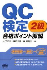 【送料無料】QC検定2級合格ポイント解説 [ 山下正志 ]