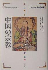 【送料無料】中国の宗教 [ ジョセフ・A.アドラ- ]