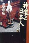 【送料無料】神道と日本人