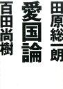 愛国論 (ワニ文庫) [ 田原総一朗 ]