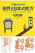 17歳のための世界と日本の見方