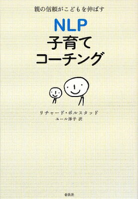 【送料無料】NLP子育てコ-チング
