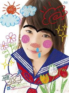 AKB48真夏の単独コンサート in さいたまスーパーアリーナ〜川栄さんのことが好きでした〜【…