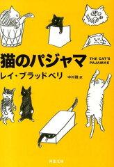 【送料無料】猫のパジャマ [ レイ・ブラッドベリ ]