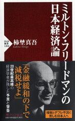 「ミルトン・フリードマンの日本経済論」柿埜 真吾