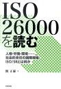 ISO 26000を読む 人権・労働・環境…。社会的責任の国際規...
