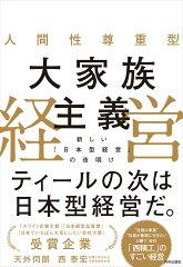 「人間性尊重型 大家族主義経営 新しい「日本型経営」の夜明け」西泰宏、天外伺朗