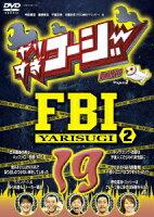 やりすぎコージー Project2 DVD 19 やりすぎFBI〜捜査報告会〜 2