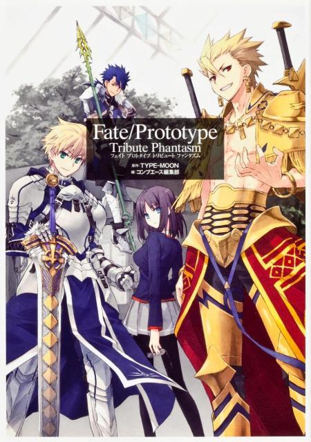 コミック, その他 FatePrototype Tribute Phantasm TYPE-MOON