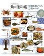 からだにおいしい魚の便利帳/全国お魚マップ&万能レシピ [ 高橋書店 ]