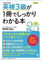 英検3級が1冊でしっかりわかる本