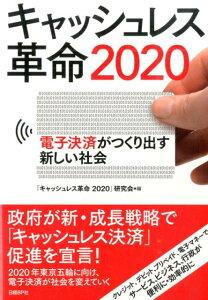 【楽天ブックスならいつでも送料無料】キャッシュレス革命2020 [ 「キャッシュレス革命2020」研...