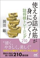 使える詰み筋が身につく! 詰将棋トレーニング210