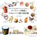 【送料無料】アンティーク雑貨とかわいい小物の素材集 [ Atelier・Spoon ]