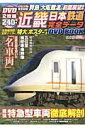 【送料無料】近畿日本鉄道完全データDVD BOOK