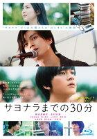 映画「サヨナラまでの30分」【Blu-ray】