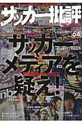 【送料無料】サッカー批評(64)