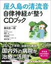 屋久島の清流音自律神経が整うCDブック (マキノ出版ムック)...