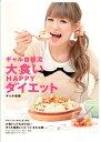 【送料無料】ギャル曽根流大食いHAPPYダイエット