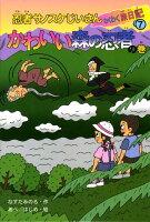 【バーゲン本】かわいい森の忍者の巻ー忍者サノスケじいさんわくわく旅日記7